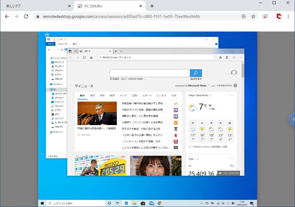 google リモート デスクトップ 使い方