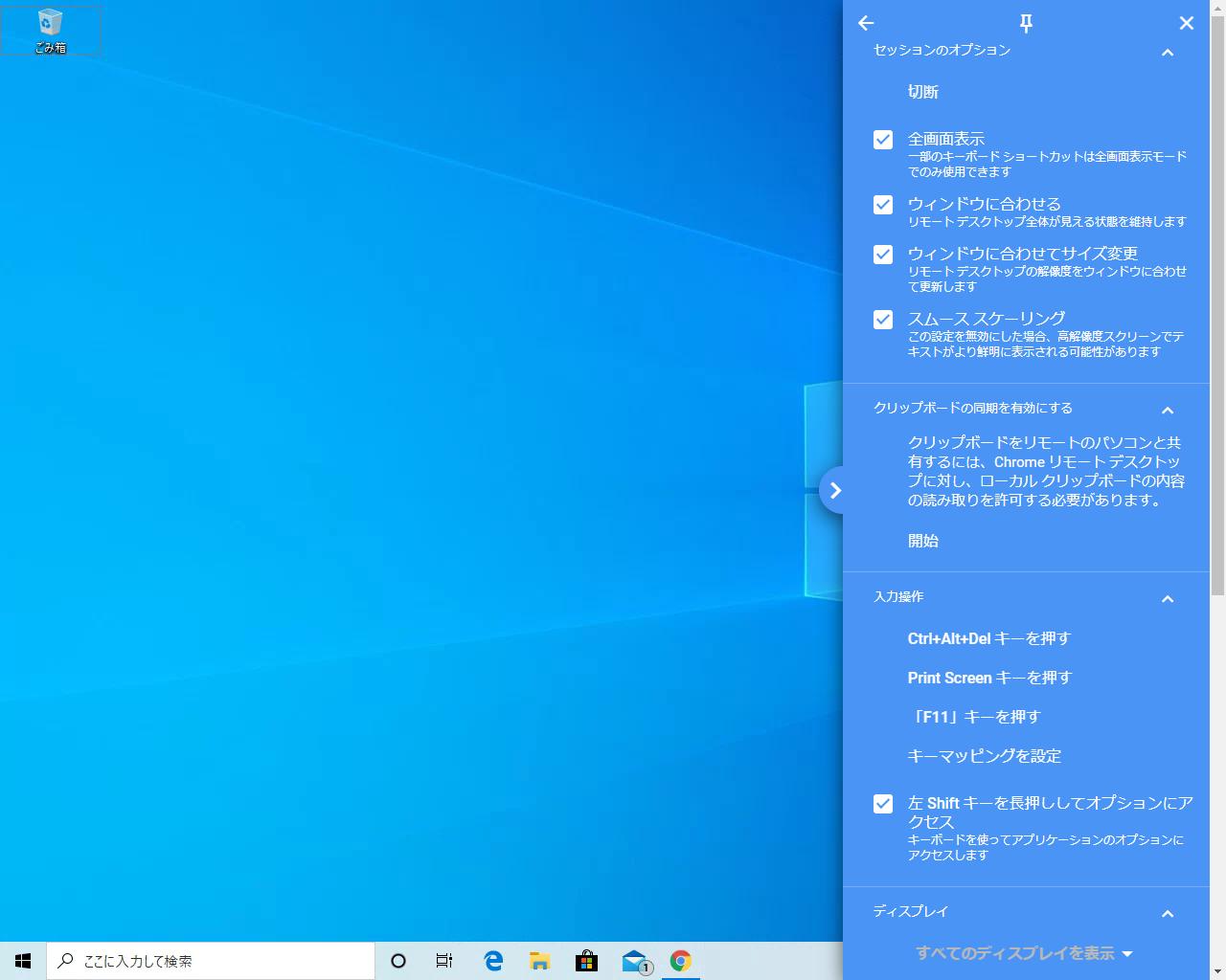 【テレワークに便利】Chromeリモートデスクトップの使い方。職場のPCを自宅から遠隔操作できる