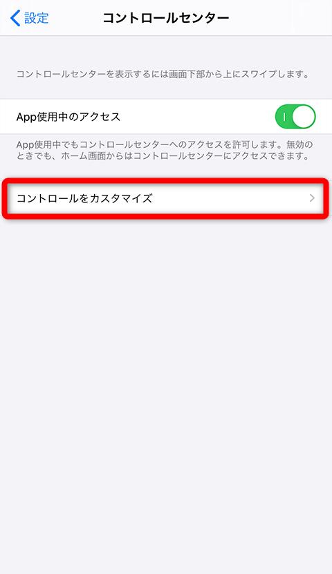 iPhoneのロック画面でメモがとれる! インスタントメモが便利