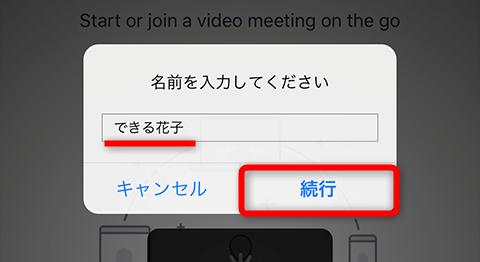 ZoomのWeb会議にスマホで参加する方法。バーチャル背景も使える!