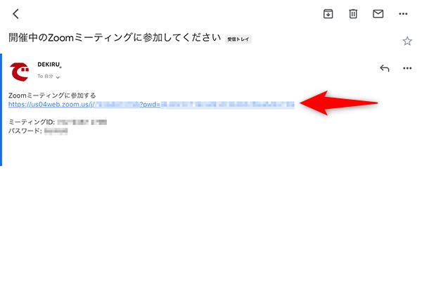 【Zoom】タブレットでWeb会議を主催する