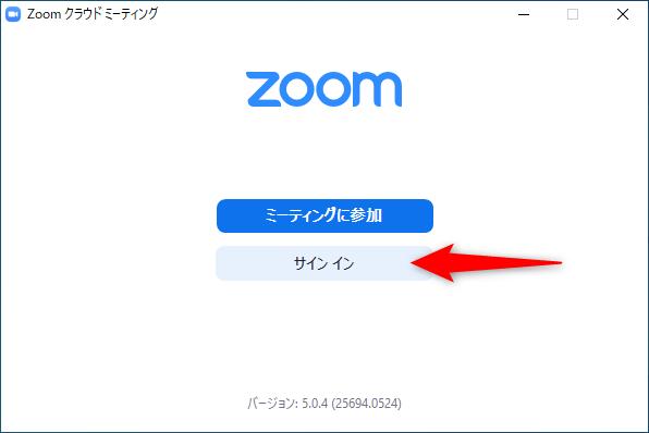 Zoomの基本的な使い方。パソコンでWeb会議に招待&参加する