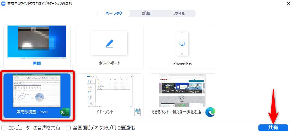 Zoomの画面共有でできること5選。ウィンドウ選択、ポインター表示、ホワイトボードまで
