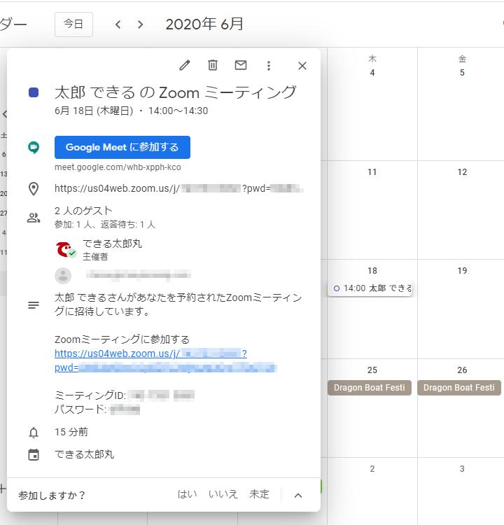 ZoomとGoogleカレンダーの連携方法。ミーティングのURLを予定に自動登録できる