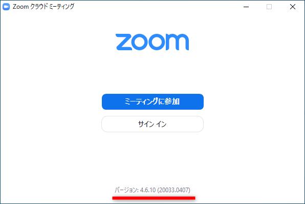 Zoomアプリを最新バージョンにアップデートする