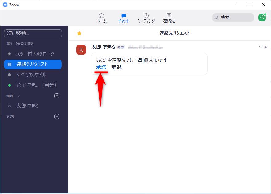 ZoomのWeb会議に招待するときの便利ワザ3選