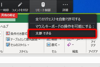 テレワークでの共同作業に!Zoomの「リモート制御」で相手のPCを遠隔操作できる