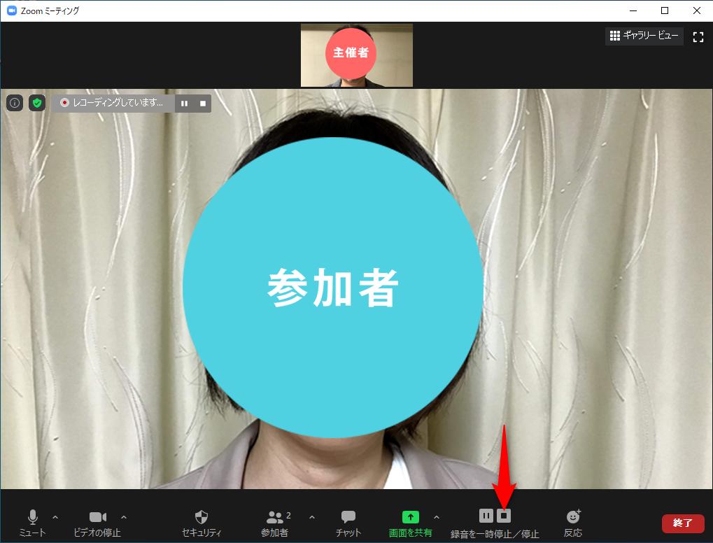 ZoomのWeb会議を録画する