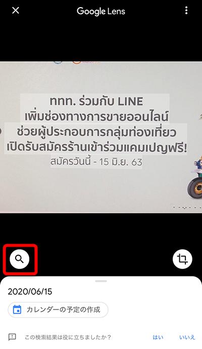 写真内の文字をスマホでコピーする方法。Googleフォトでテキスト化できる!