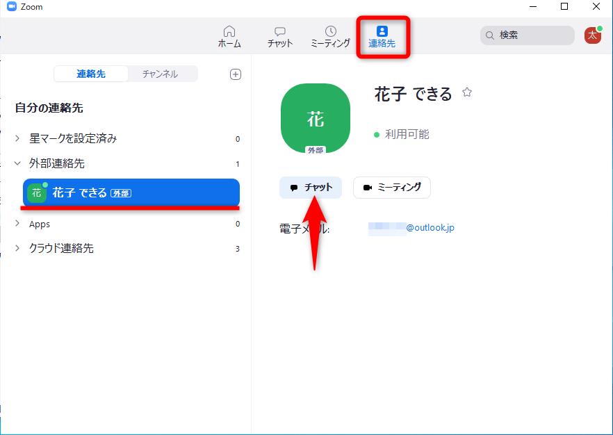 ZoomのWeb会議でチャットをする方法。テキストメッセージやファイルを送信できる