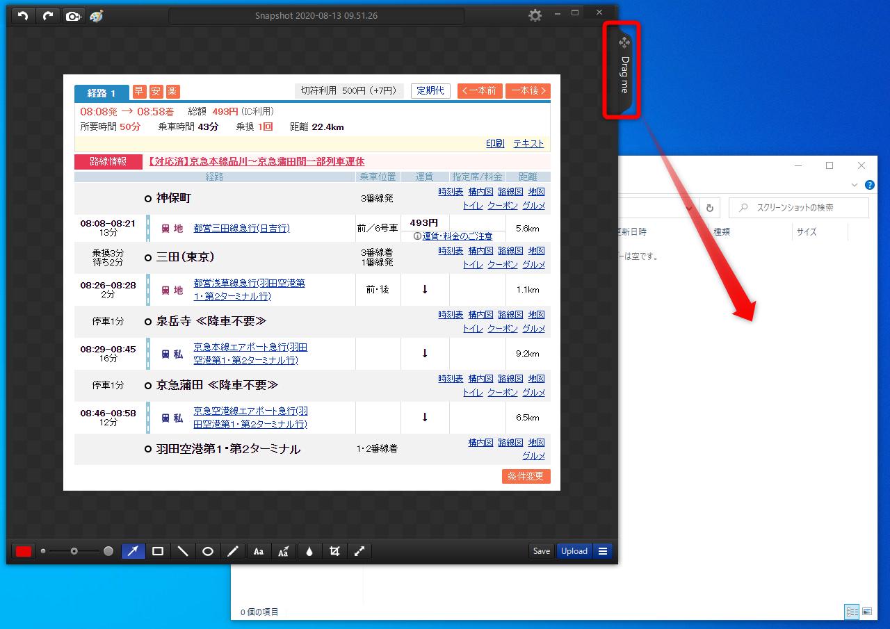 Windows 10のおすすめスクリーンショット/キャプチャソフト5選