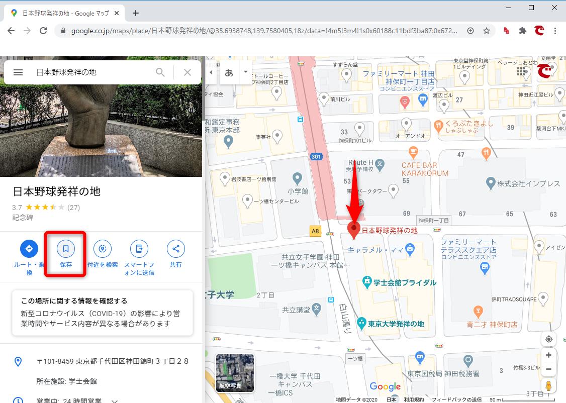 Googleマップでお気に入りの場所を整理しよう