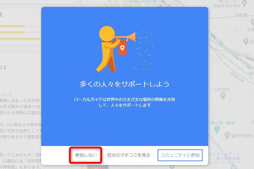 Googleマップに「クチコミ」を投稿する方法