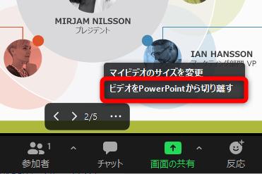 Zoomの背景にパワポのスライドを表示する方法。Web会議でのプレゼンが魅力的に!