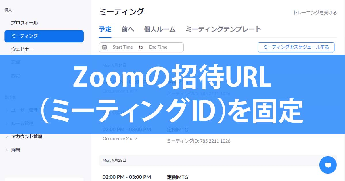 Url Zoom 招待