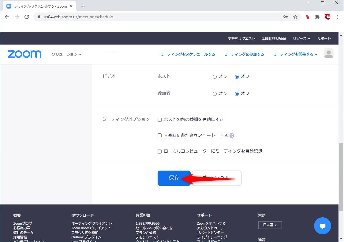 Zoomの招待URL(ミーティングID)を固定する方法。定例会議に便利!