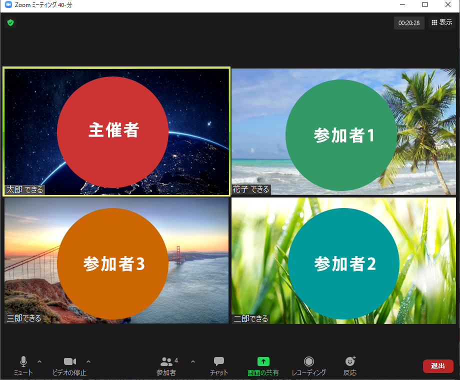 Zoomで参加者の映像を並べ替えるカスタムギャラリービューの使い方。「上座表示」もできる?