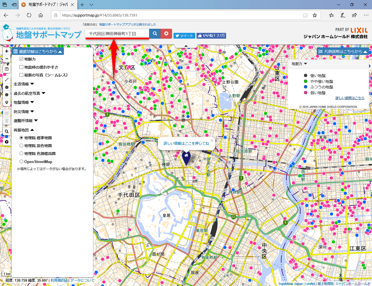 地盤について調べるなら「地盤サポートマップ」が便利。生活情報も確認できる