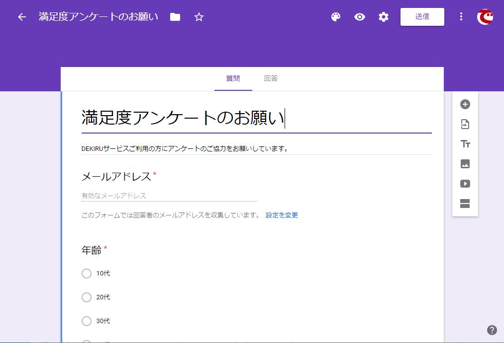 【知ってる?】数クリックで専用のアンケートフォームが作れる「Googleフォーム」