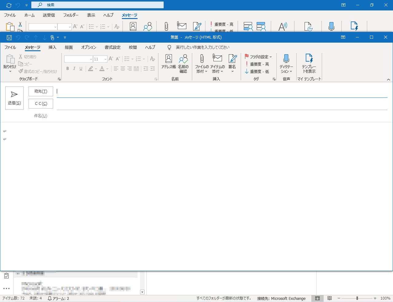 【Outlook】基本のショートカットキー 4選。日々のメールとスケジュール管理を高速化!