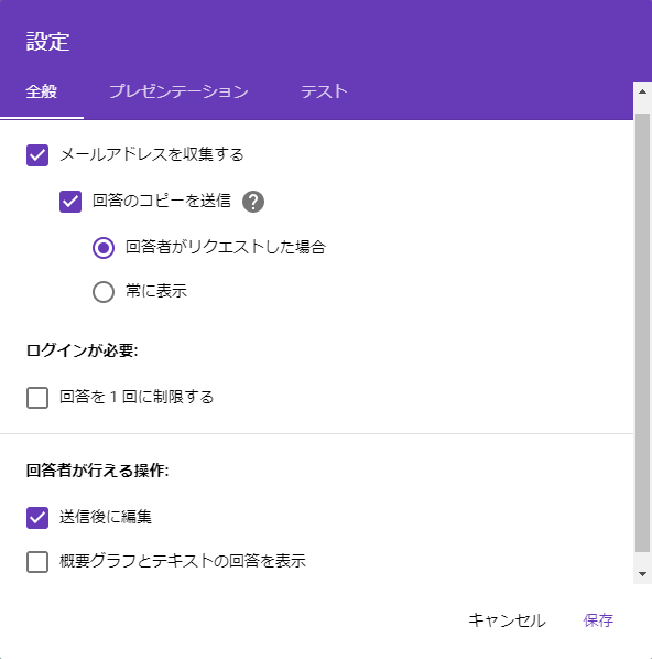 【Googleフォーム】アンケート配布時に設定できるオプション項目を理解しよう