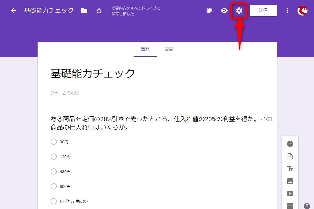 【Googleフォーム】オリジナルのテスト問題を作ってみよう