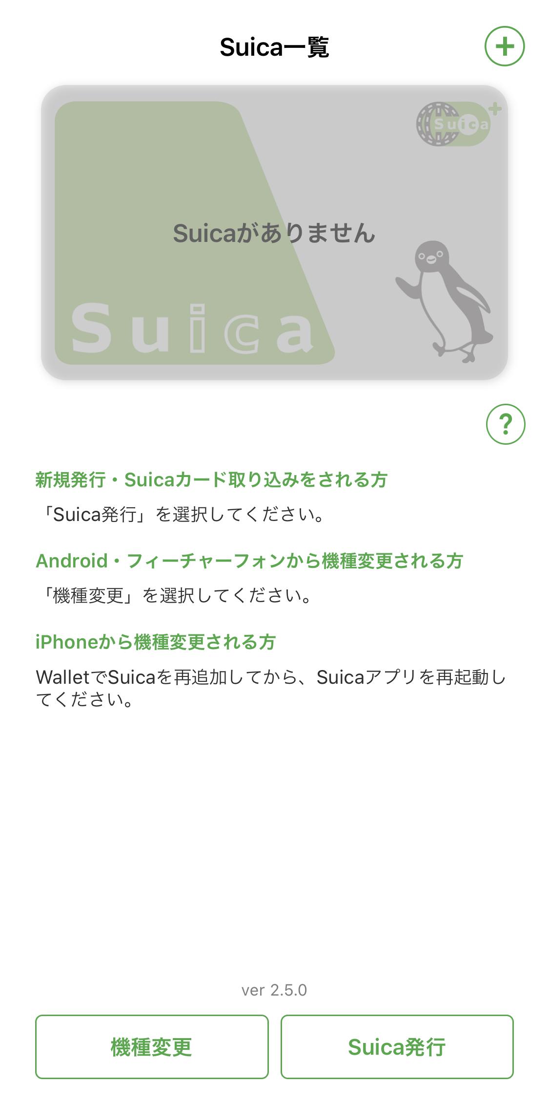 帰省にも便利! iPhoneで「モバイルSuica」を使う3つのメリット