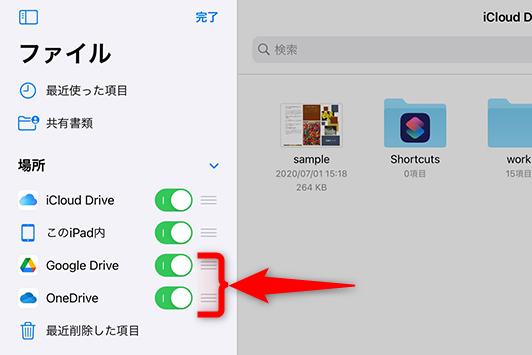 iCloudを使ってPDFファイルをPCからiPadに送る方法。Apple Pencilでの書き込みがスムーズにできる!