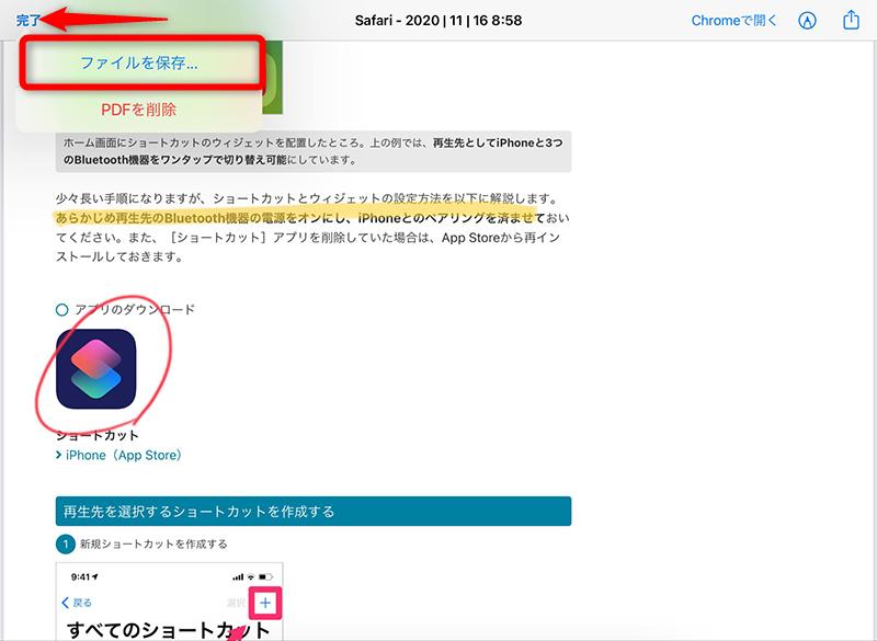 iPadでWebページに手書きのメモを加えたPDFファイルを作成する方法。パソコンへの送信も簡単!