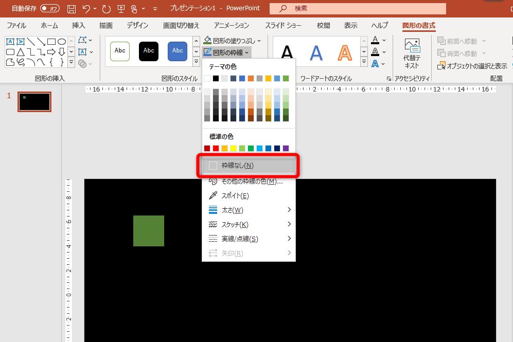PowerPointの図形で「市松模様」を描く方法。正方形はクリックで配置するのがコツ