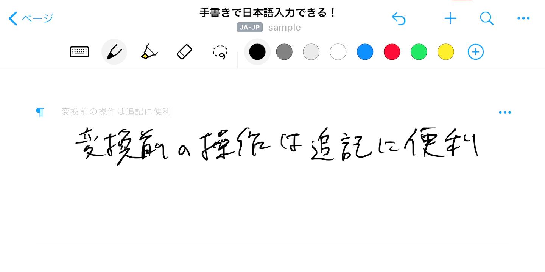 iPadに手書きした文字を日本語テキストに変換する方法。メモアプリ「Nebo」が便利!