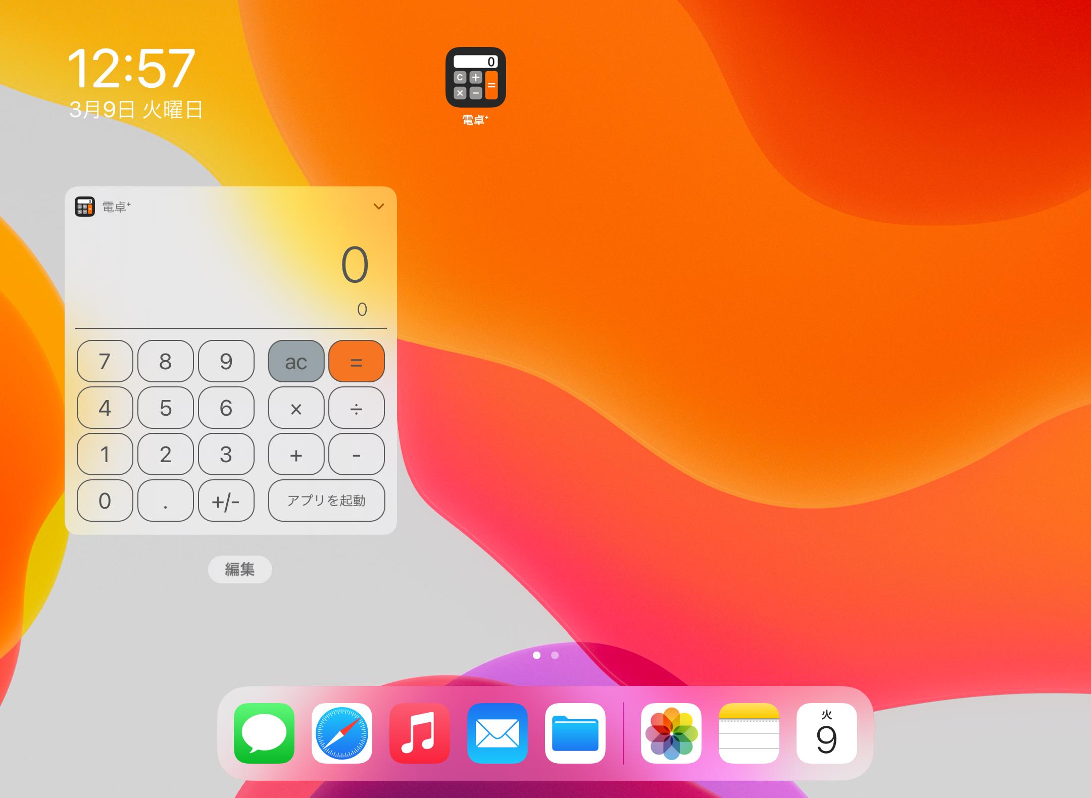 iPadで電卓を使うには? 広告なしで使えるおすすめアプリまとめ