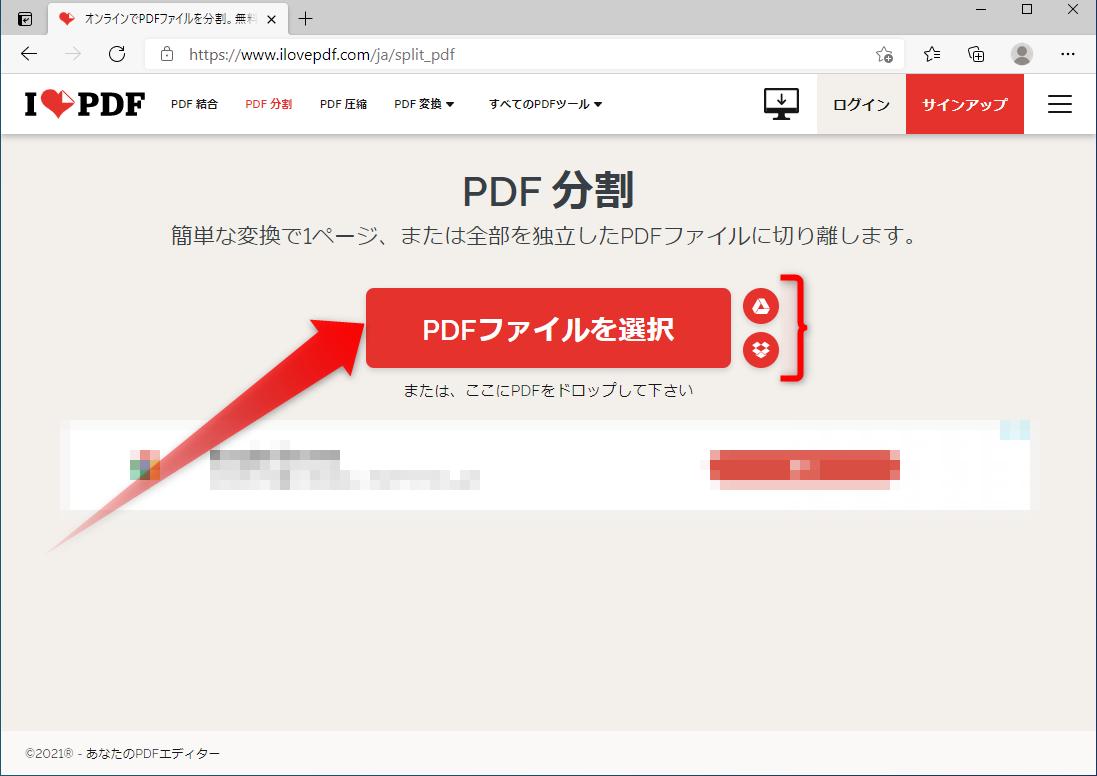 PDFを分割・結合するには? 無料のWebサービス「iLovePDF」を使う方法