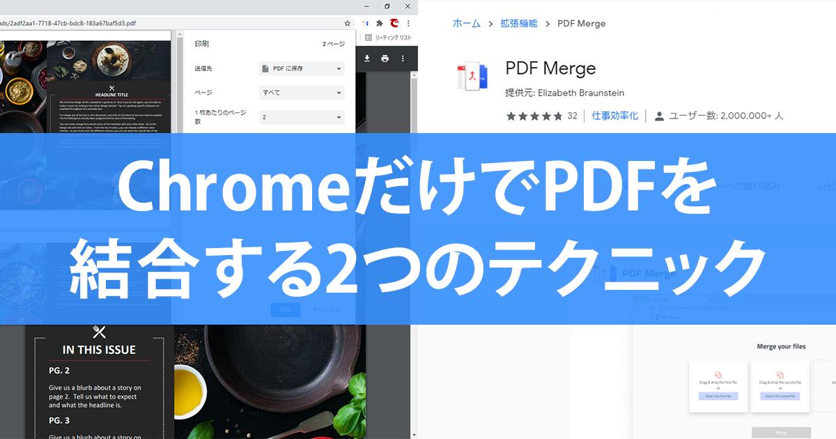 フリー pdf ソフト 結合 無料PDF結合・分割ソフト一覧
