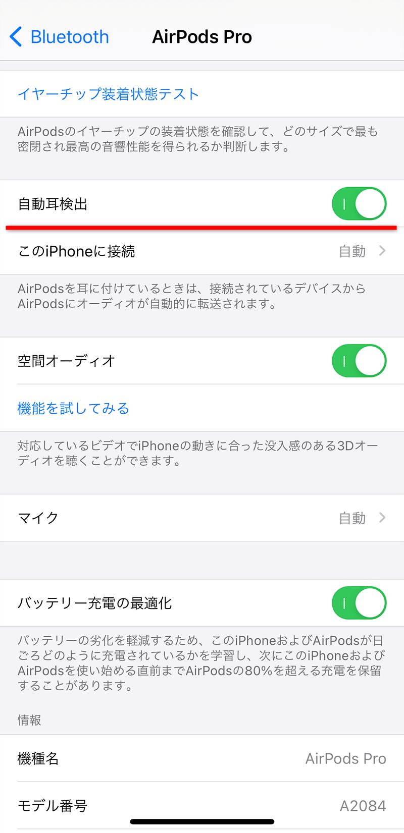AirPods(エアーポッズ)の使い方。iPhoneとの接続や設定、カスタマイズ方法まで解説