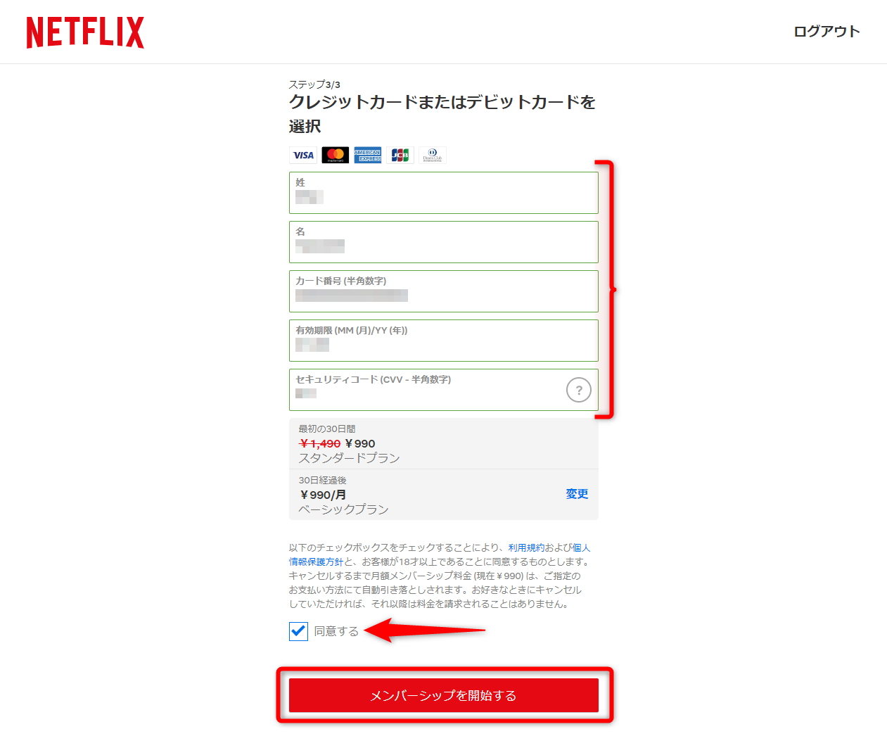 Netflix(ネットフリックス)の登録方法。プランの違いやおすすめ機能も解説