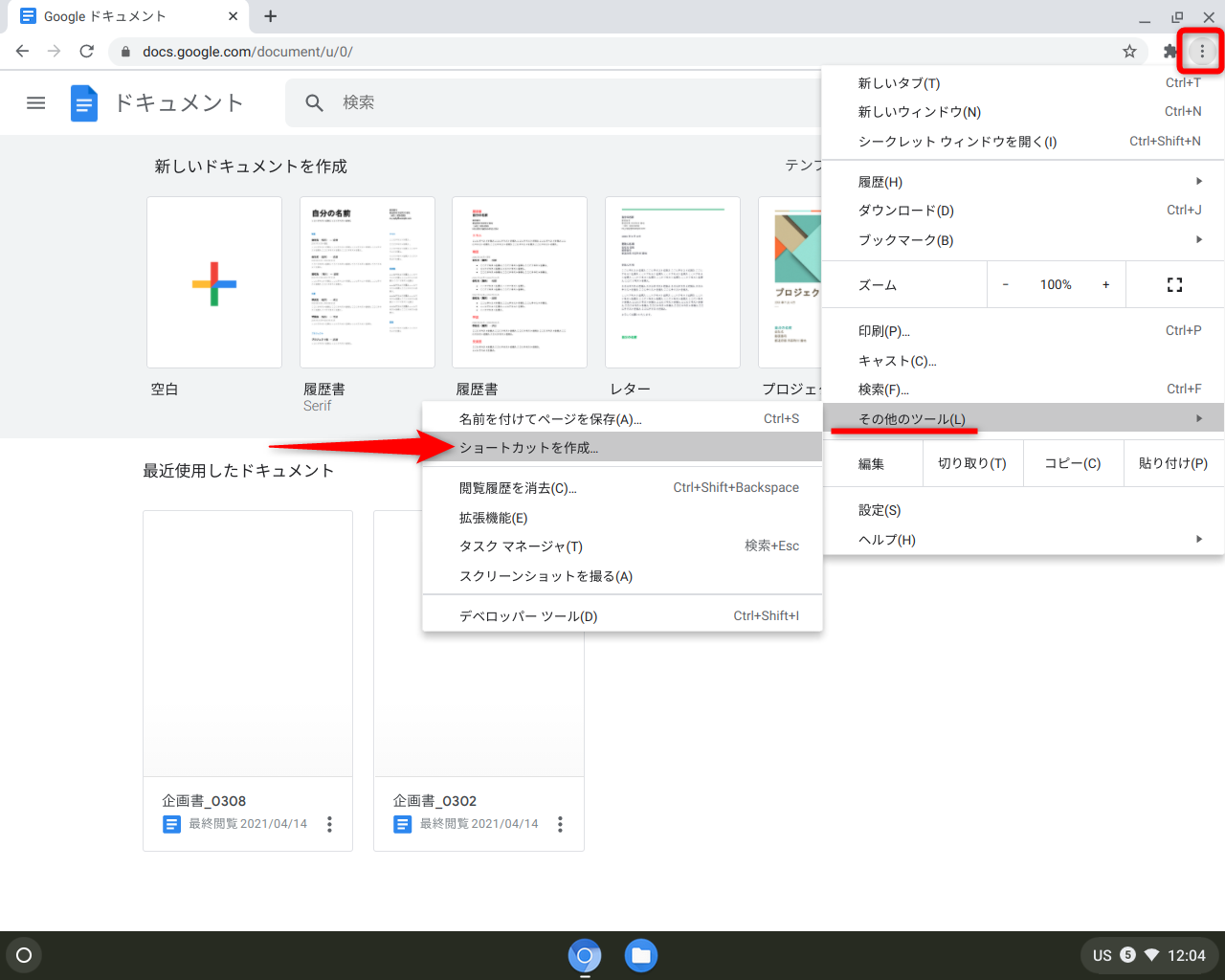 Chrome OSにアプリをインストールする