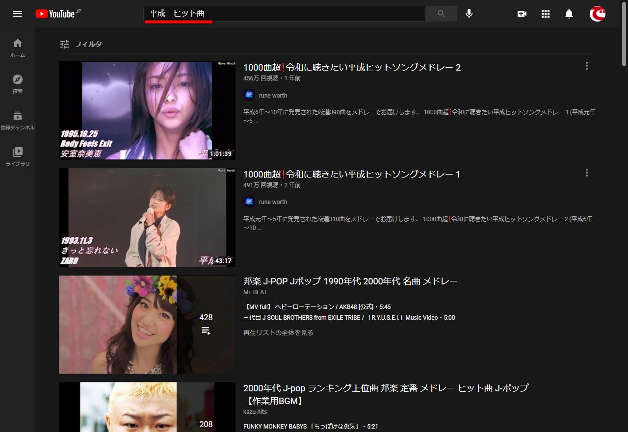 はじめてのYouTube Music(ユーチューブミュージック)