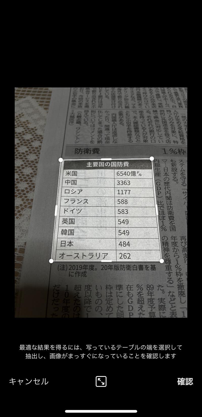 紙の「表」からデータを自動生成する