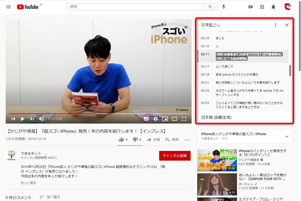 YouTubeの「文字起こし」機能を使って再生位置を移動する方法。狙った位置にジャンプできる!