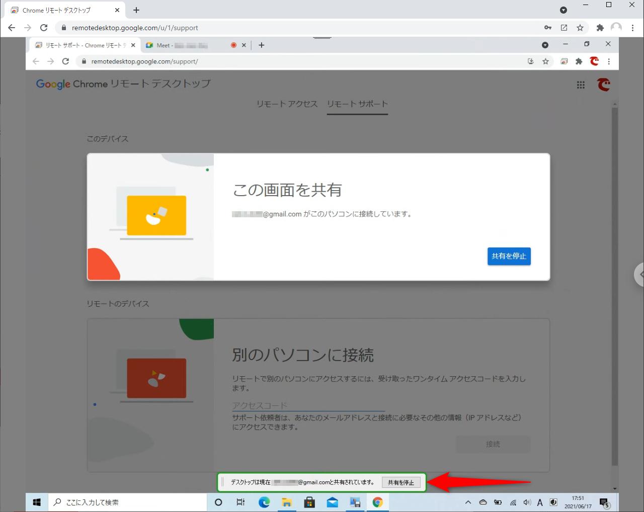 Chromeリモートデスクトップで他のユーザーのパソコンを操作する方法。テレワーク中の指示に便利!