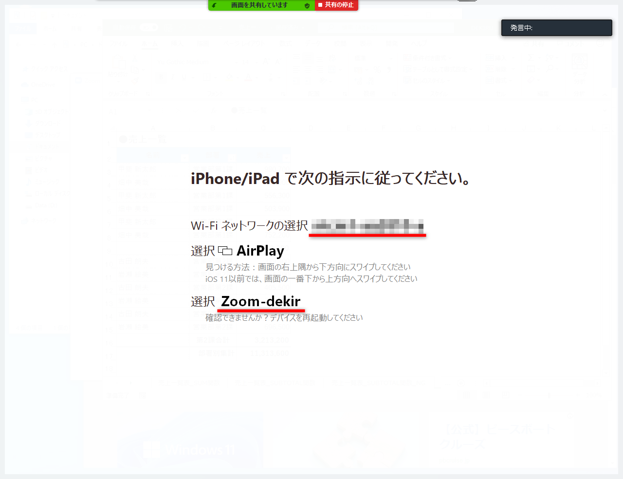 ZoomでiPhoneの画面を共有する