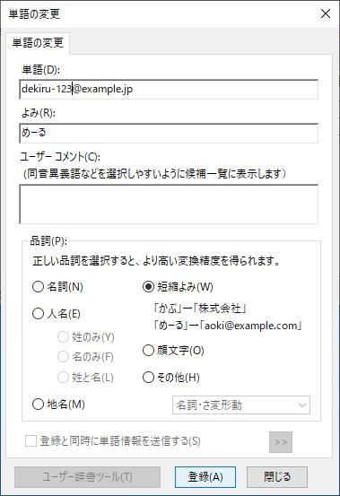 【Windows Tips】単語登録の時短ワザ 4選。入力済みの文字からの登録、間違った単語の削除も可能