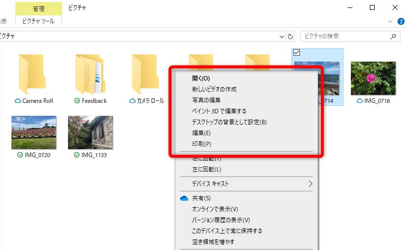 【Windows Tips】マウスを使わずに右クリックメニューを出す。マイナーだけど使えるアプリケーションキー