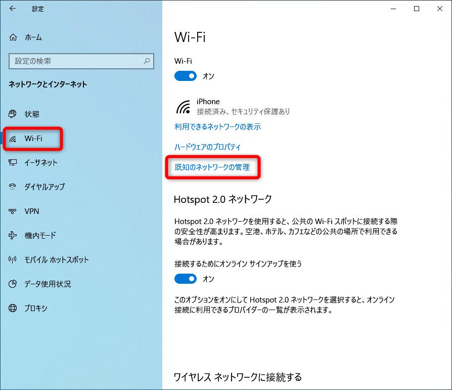 【Windows Tips】外出先でネットに接続するには? スマホのテザリング+使いすぎを防ぐ設定を使おう