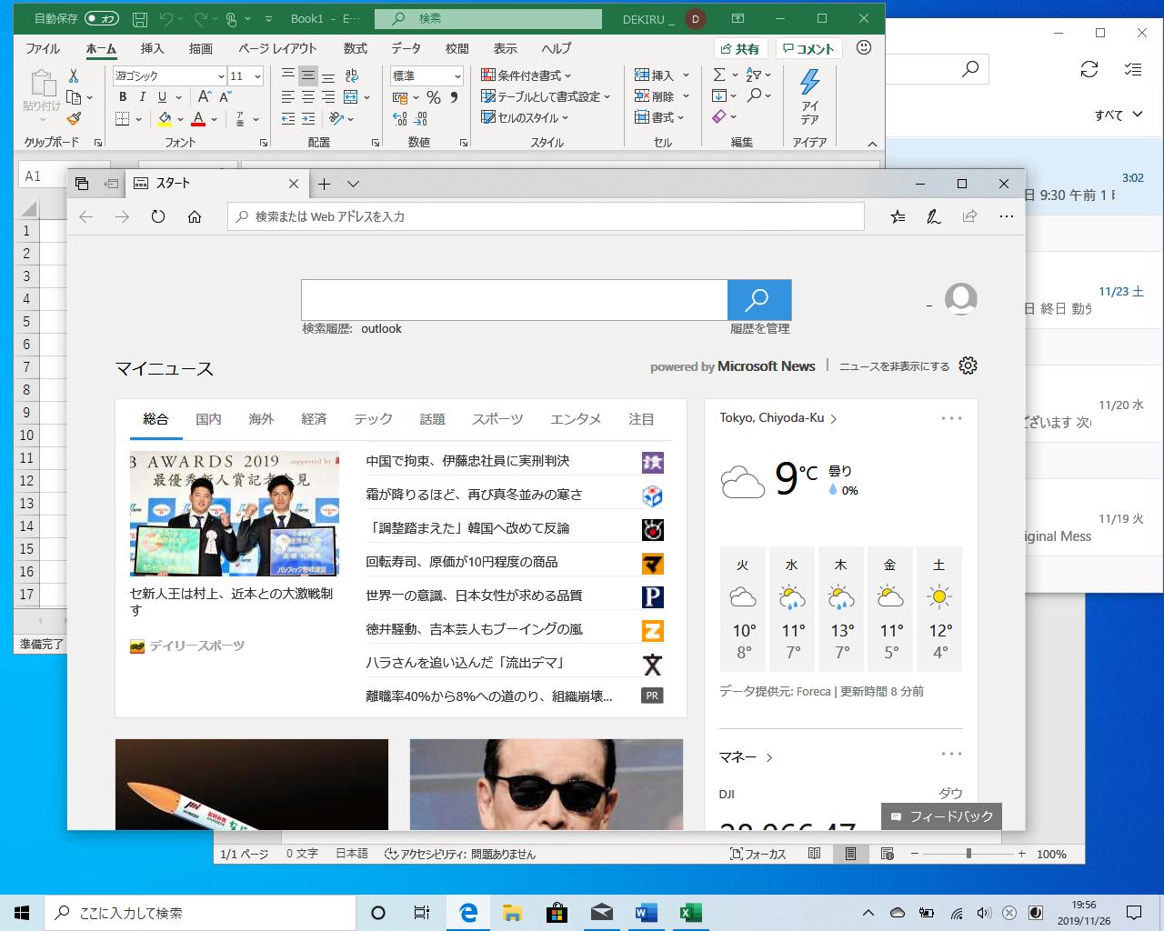 【Windows Tips】よく使うアプリをすばやく呼び出す。タスクバーにもショートカットキーがある