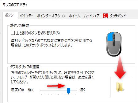 【Windows Tips】マウスとキーボードの反応が悪い? 自分好みにカスタマイズしよう