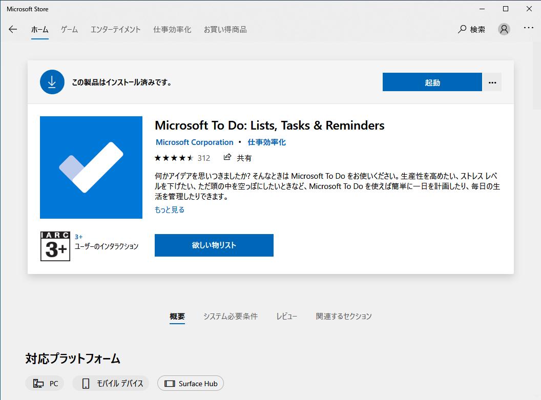 【Windows Tips】年末年始の予定管理にMicrosoft To Doを試す