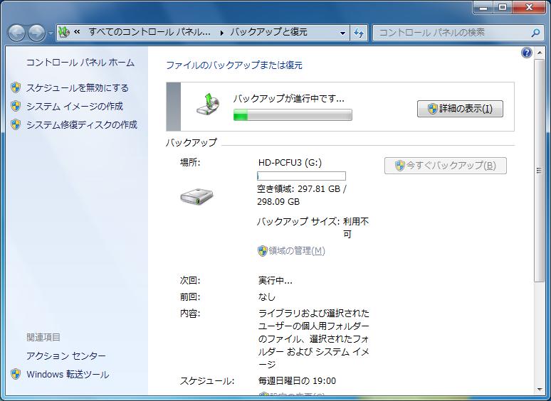 Windows 7を外付けHDDにバックアップする方法。10での復元方法まで丸わかり【Windows Tips】