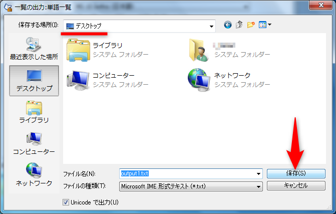 【Windows Tips】辞書に登録済みの単語を10でも使う